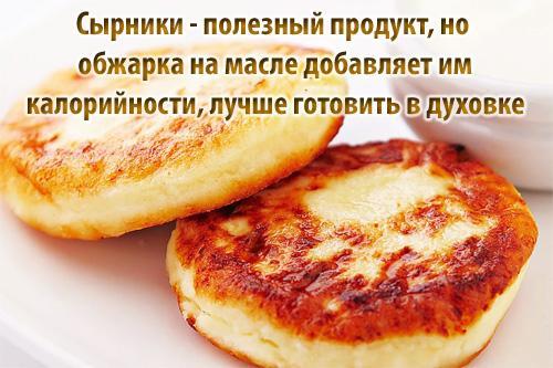Калорийность жареных сырников из творог.  Сырник творожный